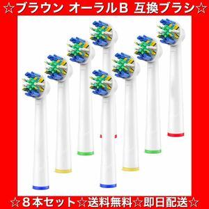 互換ブラシ ブラウン オーラルB 電動歯ブラシ用 8本セット DuPont素材