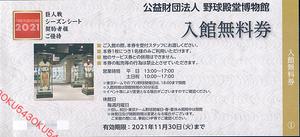 【即決】東京ドーム 野球殿堂博物館 入館無料券 5枚♪おまけ3枚付き