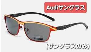 Audiサングラス スポーツレッド 【偏光&UV400】
