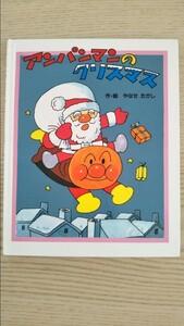 アンパンマンのクリスマス やなせたかし