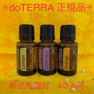 【ドテラ】シングルオイルレモン オレンジ ラベンダー