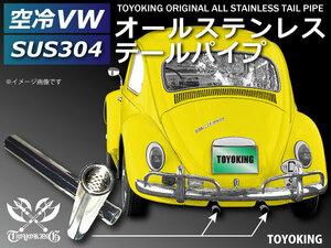 TOYOKING オリジナル オールステンレス テールパイプ 外径35mm 空冷 フォルクスワーゲン VW ビートル T-1 用