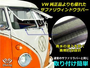 日本製 TOYOKING オリジナル 空冷VW フォルクスワーゲン タイプII バス用 TYPE2(T2) BUS サファリ ウィンドウ ラバー