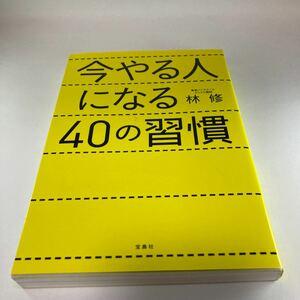 今やる人になる40の習慣 林修/帯付き/初版/単行本/古本 (ノンフィクション本)