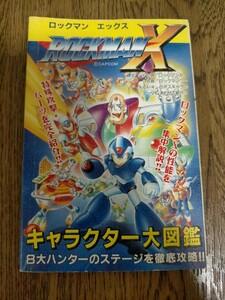 ロックマンX キャラクター大図鑑 コミックボンボン付録