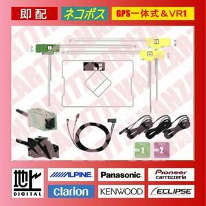 地デジフルセグ☆GPS一体式&L型3枚フィルムアンテナ4枚&アンテナコード4本セット★VR1★FLUT・mezzo・ドライブワールド・Eonon