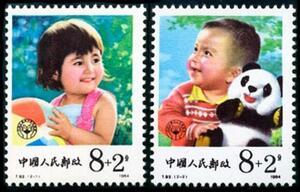★既決★ 中国切手 2種完  1984年  未使用
