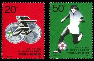 ★既決★中国切手 世界サッカー 2種完 未使用