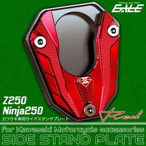 サイドスタンドプレート カワサキ車用 Z250 2013-2017 Ninja250 ニンジャ250 2013-2016 レッド S-935R
