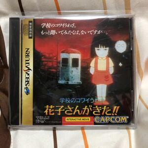 セガサターン用 ソフト『トイレの花子さん』