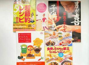 料理レシピ 5冊 まとめ売り