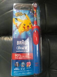 ブラウンオーラルB 電動歯ブラシ 替ブラシセット