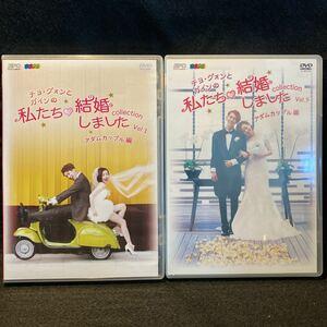 「\チョ・グォンとガインの\私たち結婚しました-コレクション-アダムカップル編 Vol.1〈2枚組〉」/「 Vol.5〈2枚組〉」 DVD セット