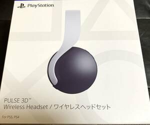 ■新品/送料無料■PlayStation5 PULSE 3D ワイヤレスヘッドセット CFI-ZWH1J SONY PS5 プレイステーション5
