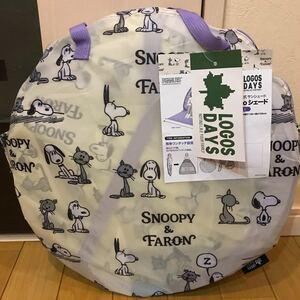 ☆新品タグ付き LOGOS スヌーピー ワンタッチ式 サンシェード テント☆☆