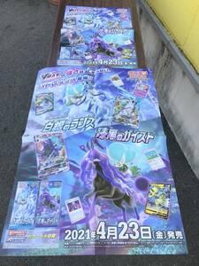 非売品 B2 B3 ポスター 2枚セット ポケモンカードゲーム ソード&シールド 拡張パック 白銀のランス 漆黒のガイスト 一撃 連撃 Pokemon