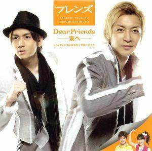 Dear Friends-友へ-/学校へ行こう(DVD付)/フレンズ,まいける&はなか