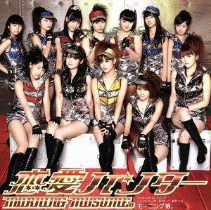 恋愛ハンター(初回生産限定盤A)(DVD付)/モーニング娘。