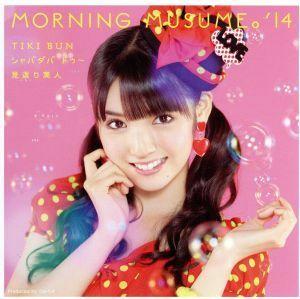 TIKI BUN/シャバダバ ドゥ~/見返り美人(初回生産限定盤B)(DVD付)/モーニング娘。'14