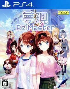 夢現Re:Master/PS4