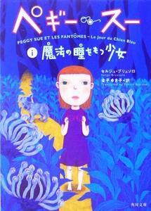 ペギー・スー(1) 魔法の瞳をもつ少女 角川文庫/セルジュ・ブリュソロ(著者),金子ゆき子(訳者)