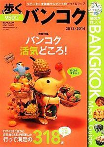 歩くバンコク(2013年~2014年版)/旅行・レジャー・スポーツ(その他)