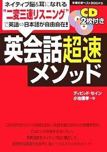 CD2枚付き 英会話超速メソッド/ディビッドセイン,小池信孝【著】
