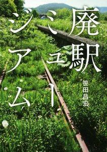 廃駅ミュージアム/笹田昌宏(著者)
