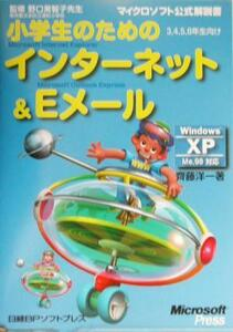 小学生のためのインターネット&Eメール Windows XP/Me/98対応