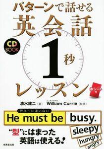 CD BOOK パターンで話せる英会話1秒レッスン /清水建二(著者),ウイリアム・ジョセフ・カリー(その他)