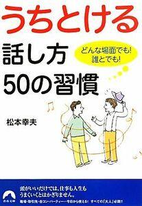 うちとける話し方50の習慣 どんな場面でも!誰とでも! 青春文庫/松本幸夫【著】