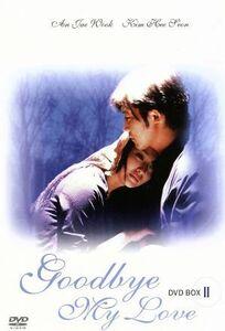 グッバイ・マイ・ラブ DVD-BOX2/アン・ジェウク,キム・ヒソン,チョン・ジュノ,イ・ヘヨン