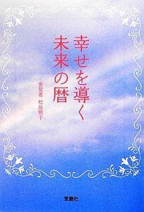 幸せを導く未来の暦 宝島SUGOI文庫/松原照子【著】