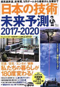 「日本の技術」未来予測(2017-2020) 超高速鉄道、床発電、VRゲームから最新がん治療まで TJ MOOK/宝島社(その他)