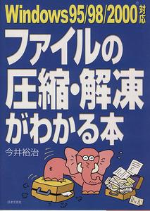 ファイルの圧縮・解凍がわかる本 Windows95/98/2000対応/今井裕治(著者)