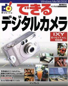 できるデジタルカメラIXY DIGITAL対応版 IXY DIGITAL対応版 Windows Me/98/2000 できるシリーズ