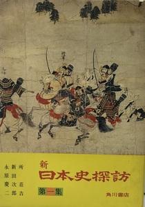 新日本史探訪