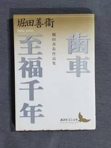 F31 歯車 至福千年 堀田善衛作品集 講談社文芸文庫 2003年 送料込