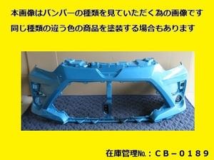 塗装仕上げ A200A A210A ライズ フロントバンパカバー 52119-B1410 純正 カラー仕上げ リビルト (フロントバンパー CB-0189)