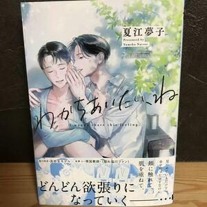 わかちあいたい、ね 夏江夢子 4月新刊 BLコミック ボーイズラブ 同梱OK