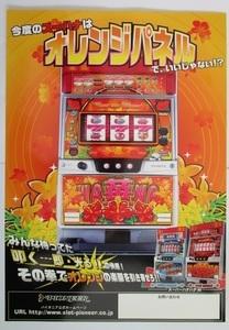 ☆ スーパーハナハナ30/オレンジ パイオニア 販売促進用パンフレット パチンコ・パチスロ実機の販促用チラシ