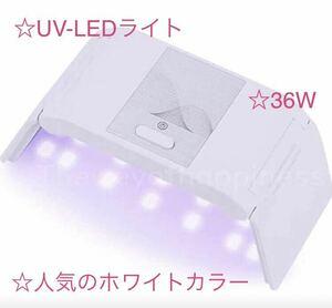 【超コンパクト】UV-LEDライト ジェルネイル UVレジン硬化用ライト 36W 送料無料!