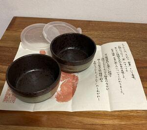 平成レトロ品 大相撲 第66代 横綱 若乃花の手形付き レンジ対応の小鉢 2コ 非売品 送料無料