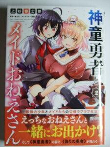 コミックス 神童勇者とメイドおねえさん 2巻 本 コミック