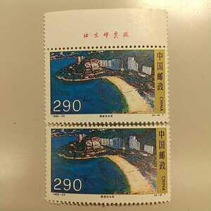 未使用品 中国切手1995-25 香港風景 2枚