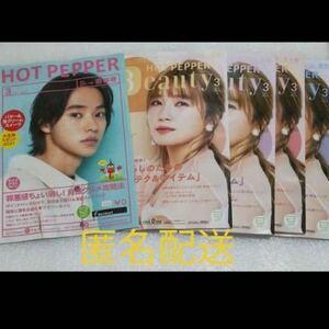 新品 宇野実彩子 ホットペッパービューティー 3月号 池袋 渋谷 恵比寿 銀座 ホットペッパー HOT PEPPER 全種類