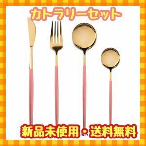 カトラリーセットピンク ナイフ スプーン フォーク オシャレ 韓国 北欧雑貨