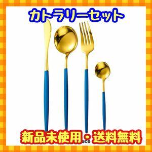 カトラリーセット青ブルー ナイフ スプーン フォーク オシャレ 韓国 北欧雑貨