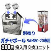 SAM80 series for [200 jpy input for unit ]( coin mek)