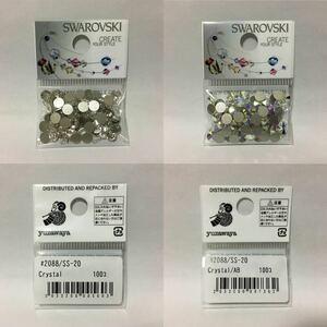 1袋699円、複数割引あり☆スワロフスキー クリスタル系 100個入り☆